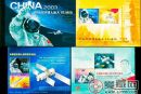 SB(25)2003 中國首次載人航天飛行成功投資分析