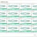 《2016年二十國集團杭州峰會》紀念郵票