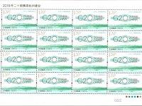 《2016年二十国集团杭州峰会》纪念邮票