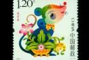 SB(34)2008 戊子年邮票值得投资吗