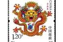 SB(45)2012 壬辰年邮票辨别真伪有很多方法