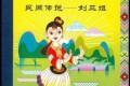 SB(47)2012民間傳說—劉三姐郵票收藏價值初顯