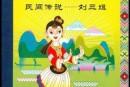 SB(47)2012民间传说—刘三姐邮票收藏价值初显