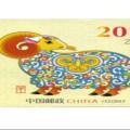 SB(52)2015 乙未年邮票三羊开泰