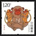 SB(53)2016 丙申年邮票在哪里