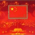 小型張本票 中华人民共和国成立六十周年的價格在上涨