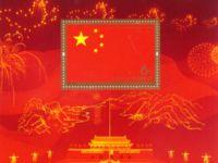 小型张本票 中华人民共和国成立六十周年的价格在上涨