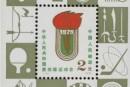 J43M四運會小型張郵票極具投資價值