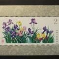 T72M 藥用植物(第二組)(小型張)郵票收藏價值