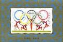 极具特色的J103M第二十三届奥林匹克运动会小型张邮票