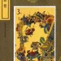 价值高的T167M?中国古典文学名著-《水浒传》(第三组)(小型张)