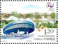 2016-9 《2016唐山世界园艺博览会》纪念邮票
