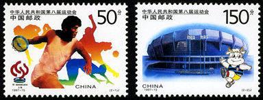 1997-15 《中华人民共和国第八届运动会》纪念邮票、小全张