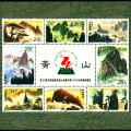 1997-16 《黄山》小全张