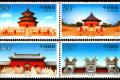 1997-18 《天坛》特种邮票