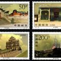 1997-20 《澳门古迹》特种邮票