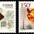 1997-22 《1996年中国钢产量突破一亿吨》纪念邮票