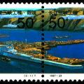 1997-23 《长江三峡工程·截流》特种邮票