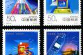 1997-24 《中国电信》特种邮票
