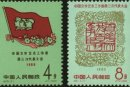 剪报:邮票上的文代会