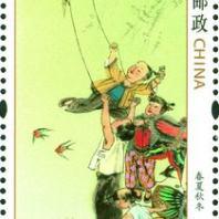 """从《春夏秋冬》看""""四字""""邮票的发行特点"""