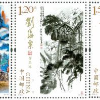 """2016年紀特郵票中""""四美"""""""