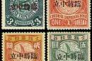 """普1 加盖""""临时中立""""邮票"""