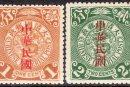 """普4 加蓋大""""國""""字""""中華民國""""郵票"""