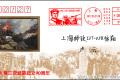 上海工人第三次武装起义90周年邮资机宣传戳