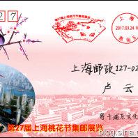 《第27届上海桃花节集邮展览》邮资机宣传戳