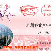 《第27屆上海桃花節集郵展覽》郵資機宣傳戳