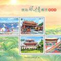 臺灣中華郵政今日發行《寶島風情郵票小全張—臺南市》