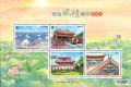 台灣中華郵政今日發行《寶島風情郵票小全張—台南市》