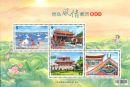 台湾中华邮政今日发行《宝岛风情邮票小全张—台南市》