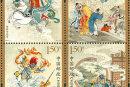 新郵預報:2017.3.30發行《中國古典文學名著——〈西游記〉(二)》特種郵票