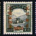 """普49 包裹印紙改作""""金圓""""郵票"""