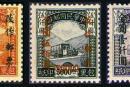 """普49 包裹印纸改作""""金圆""""邮票"""
