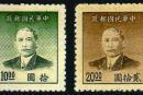普51 上海中央版孙中山像金圆邮票