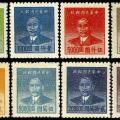 普54 重慶華南版孫中山像金圓郵票