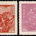 普61 香港亚洲版单位邮票