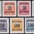 民包5 北平版改值金圆包裹印纸