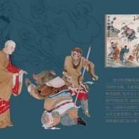 """中国集邮总公司推出""""《西游记》(二)""""系列邮品"""