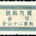 """民掛1 """"國內掛號""""單位郵票"""