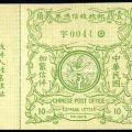 民快2 中华民国第一版快信邮票