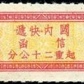 民快5 国内快递单位邮票