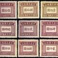 民欠11 上海大东版欠资邮票