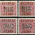民欠12 伦敦二版加盖改值欠资邮票