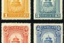 民纪4 宪法纪念邮票