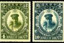 民纪6 国民政府统一纪念邮票