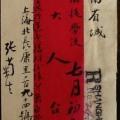 劉廣實:張元濟寄出的蟠龍信封